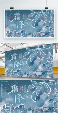 原創手繪風小清新簡約傳統節氣霜降宣傳展板