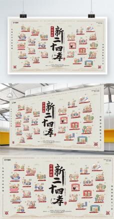 新二十四孝傳統美德中國風宣傳展板
