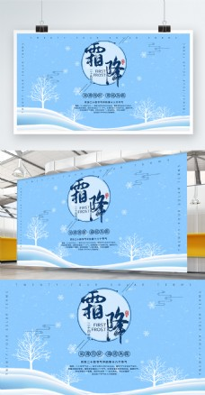 二十四節氣節日霜降展板海報