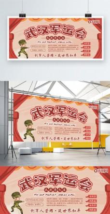 紅色喜慶簡約武漢軍運會體育黨建展板