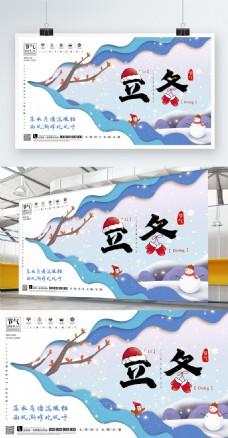 二十四節氣立冬展板設計模板