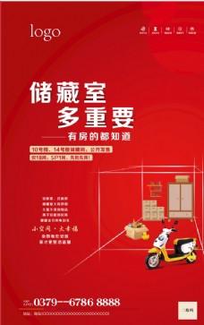 地產儲藏室海報