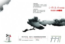 江南意中國情房產廣告