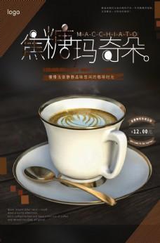 咖啡焦糖瑪奇朵熱飲宣傳海報