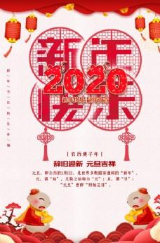 2020年鼠年海報