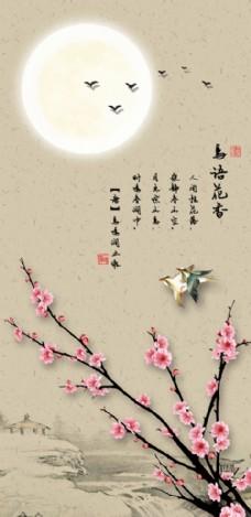 中國風海報圖