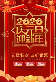 2020 慶元旦迎新年