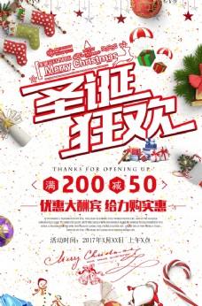 圣誕狂歡促銷海報