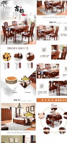 中國風簡約實木家具桌椅詳情頁