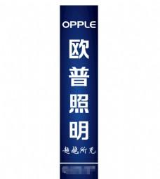 歐普照明logo