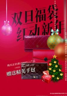 圣誕 元旦 海報