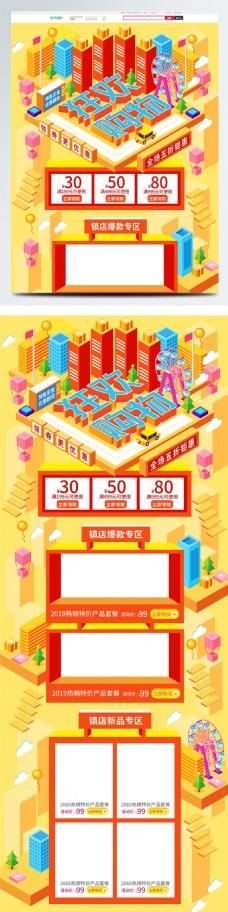 黄色2.5D双11狂欢购物节活动首页
