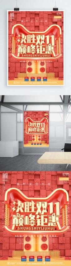 C4D原创创意双11主题活动宣传促销海报