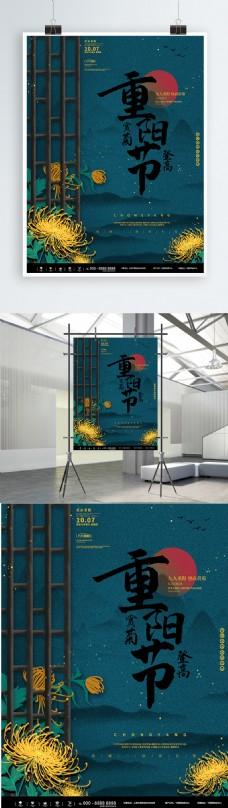 简约中国风重阳节夕阳红旅游菊花赏菊海报