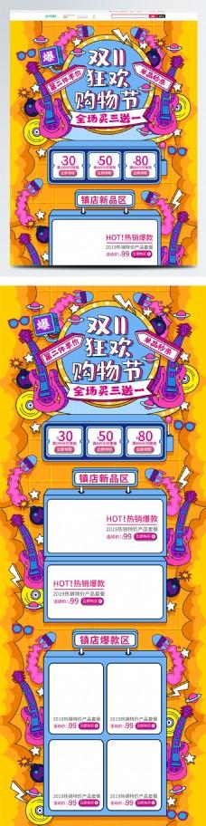 黄色手绘插画风双11狂欢购物节首页模板
