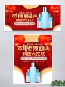双11狂欢中国风美妆banner