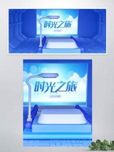 电商蓝色时光机时光之旅banner