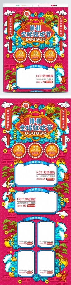 红色手绘插画风双11全球狂欢节活动首页