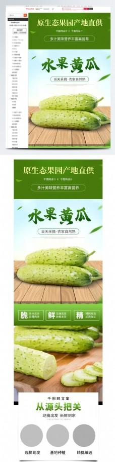 电商小清新简约风绿色黄瓜蔬菜水果详情页
