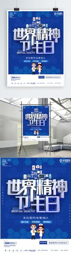 蓝色简约世界精神日医疗卫生宣传海报