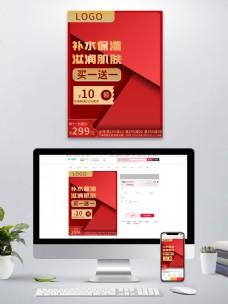双11红色气氛美妆主图(可带产品)