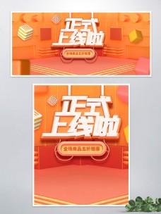 棕红色电商平台正式上线啦banner