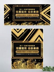 双11大促大气黑金高端电器banner