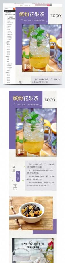 水果茶详情页花茶茶包养生果汁电商淘宝