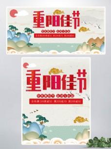 原创重阳节手绘风banner佳节日海报