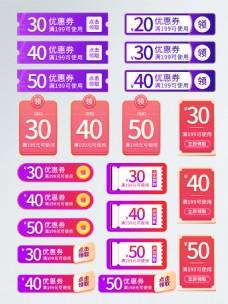 红紫色淘抢购购物促销优惠券模板