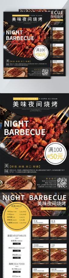商业夜间烧烤小吃夜宵菜单DM