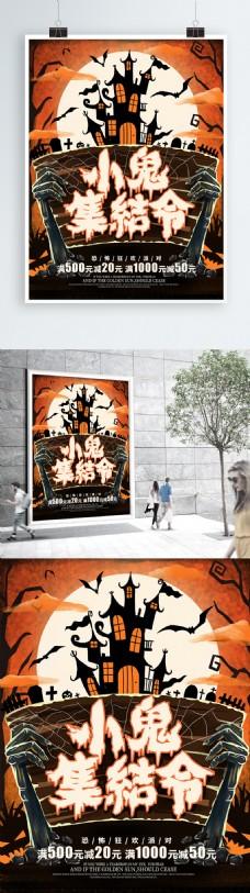 原创手绘卡通风万圣节节日促销海报