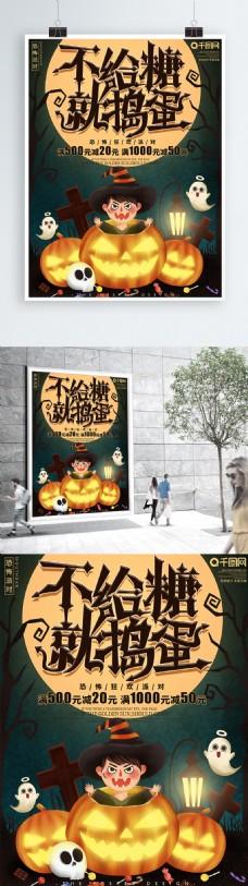 原创手绘可爱卡通万圣节促销海报