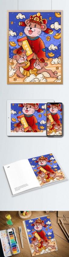 鼠年招财鼠来宝卡通插画
