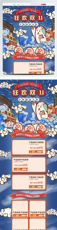 电商淘宝双11狂欢节促销复古手绘首页