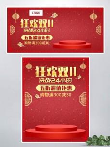 双11中国风全球狂欢节化妆品banne