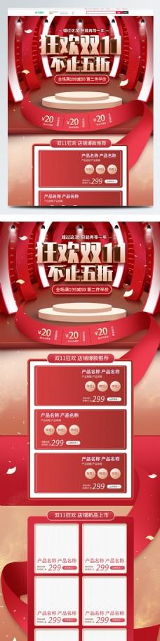 电商淘宝双十一狂欢节促销红色简约首页
