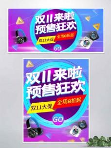 双11渐变炫彩数码电器banner