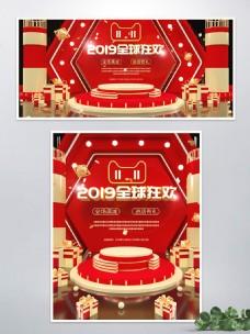 原创C4D双十一红色金色喜庆狂欢节海报