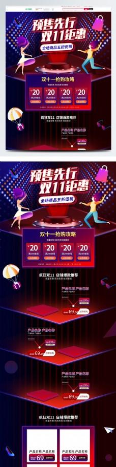 电商淘宝双11预售促销红色霓虹首页