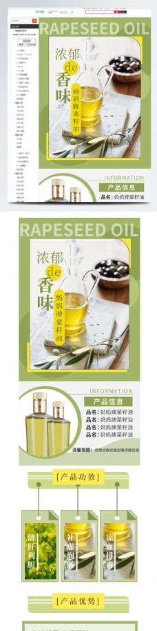 菜籽油详情页食用油花生油食品清新电商淘宝