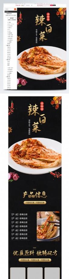 韩式辣白菜黑色风格详情页模板