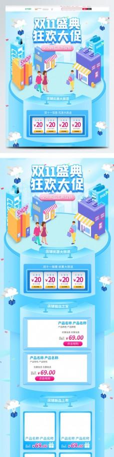 电商淘宝双十一狂欢节促销蓝色卡通首页