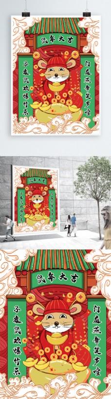 原创国潮插画鼠年节日海报