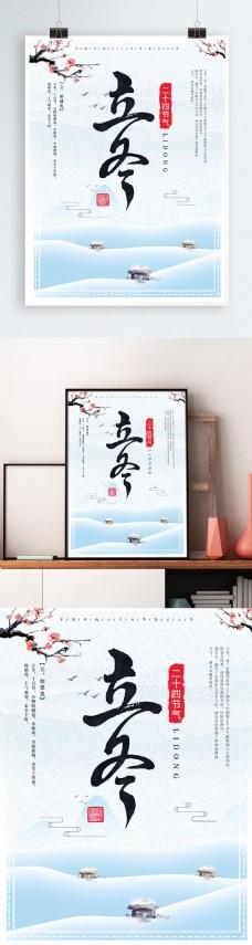 二十四节气立冬节日海报设计