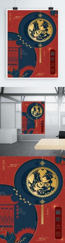 原创精品鼠年剪纸风创意海报
