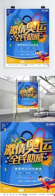 蓝色激情奥运会运动健身比赛竞技海报