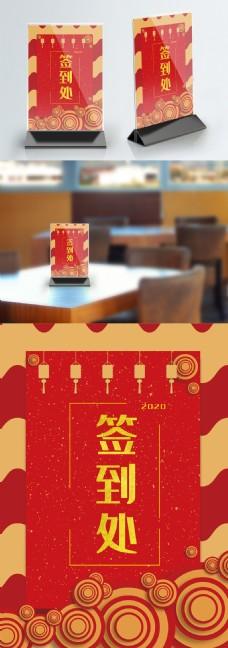 红色喜庆晚会签到处桌卡