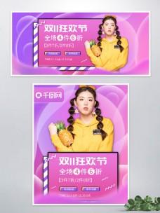 紫色渐变女装卫衣双11狂欢节banner