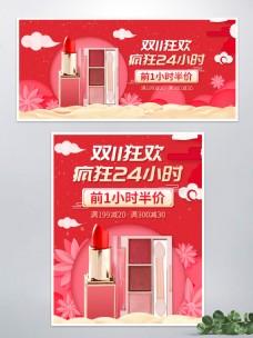 简约中国风双11狂欢节美妆口红促销海报